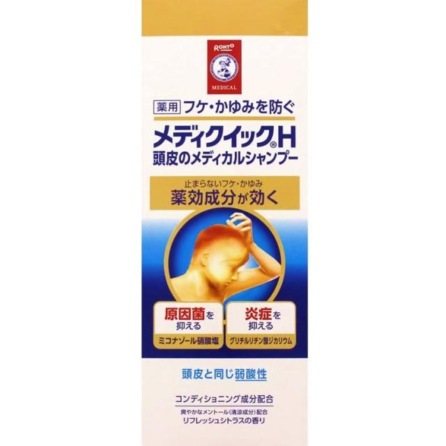 【医薬部外品】メディクイックH頭皮メディカルシャンプー 200ml