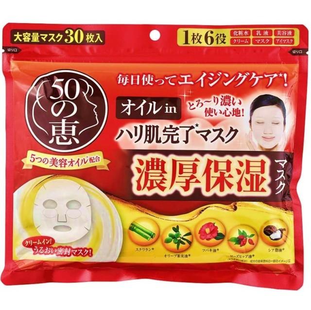 【ロート製薬】50の恵オイルinハリ肌完了マスク 30枚 F15