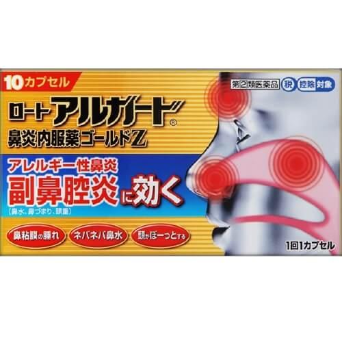 【指定第2類医薬品】アルガード鼻炎内服薬ゴールドZ 10カプセル  SM税制対象