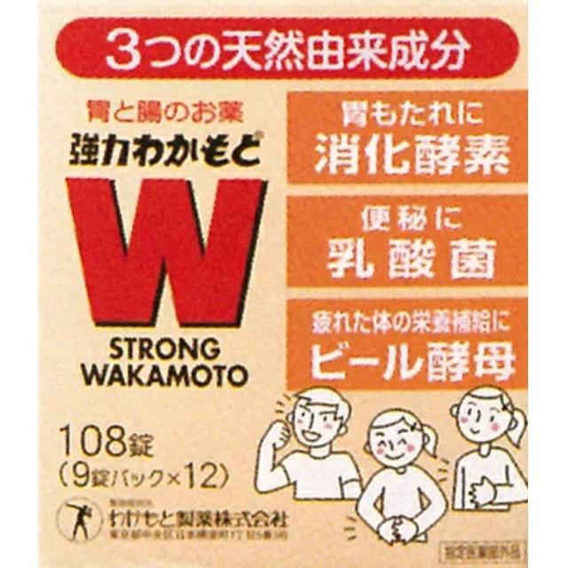 【医薬部外品】強力わかもと 108錠 F05