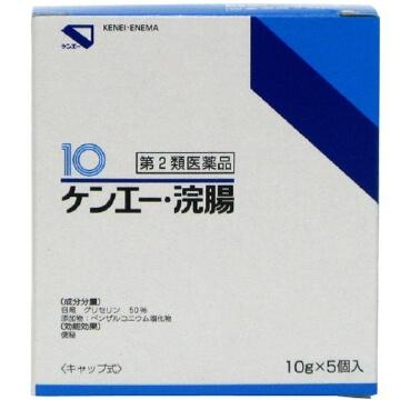 【第2類医薬品】ケンエー浣腸 10g×5個入