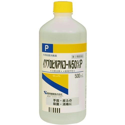 【第3類医薬品】イソプロピルアルコール 50% 500ml