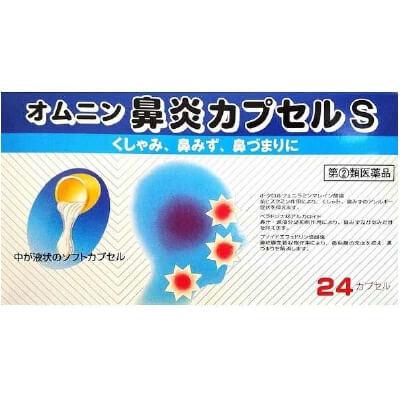 【指定第2類医薬品】オムニン 鼻炎カプセルS 24カプセル