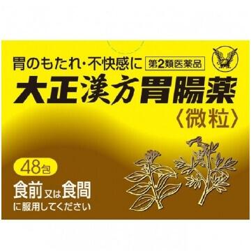 【第2類医薬品】大正漢方胃腸薬 48包