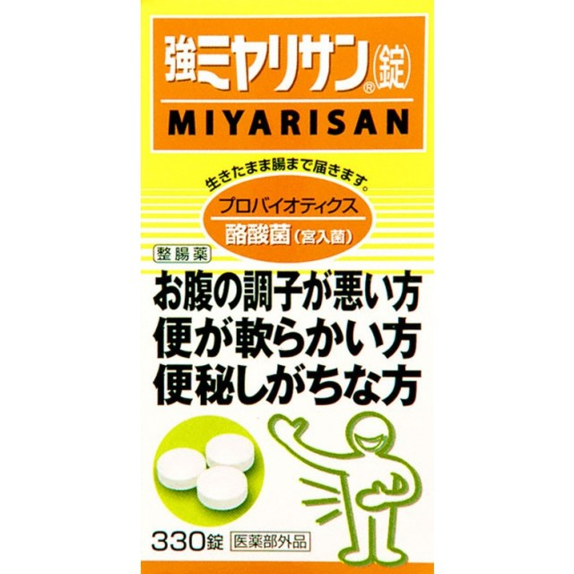 【医薬部外品】強ミヤリサン 330錠  F05
