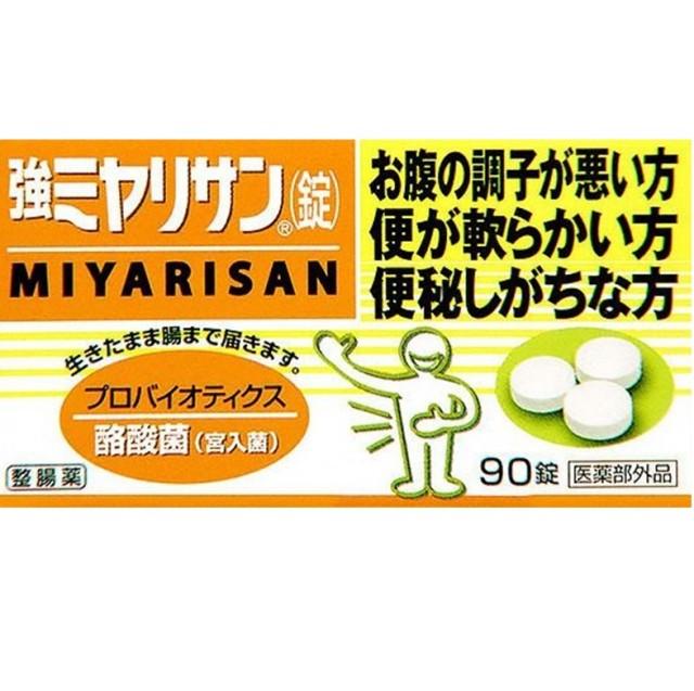 【医薬部外品】強ミヤリサン 90錠  F05