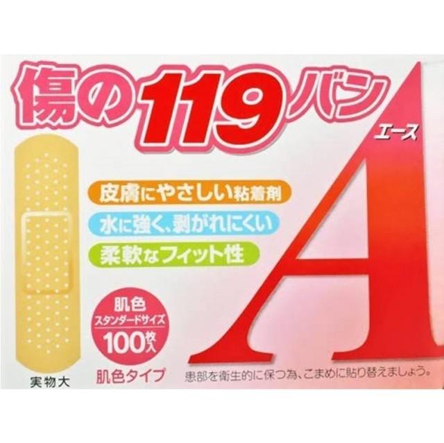 【CM】キズの119バンA スタンダードサイズ 100枚