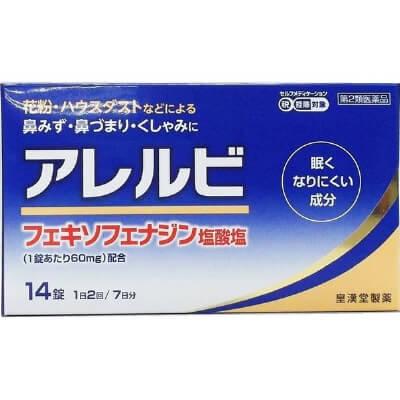【第2類医薬品】アレルビ 14錠  SM税制対象