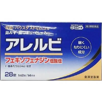 【第2類医薬品】アレルビ 28錠  SM税制対象
