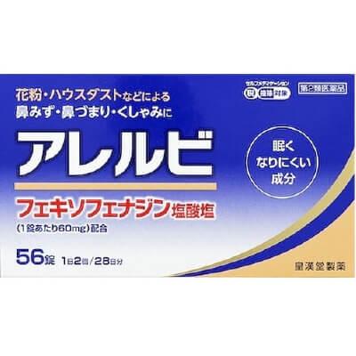【第2類医薬品】アレルビ 56錠  SM税制対象