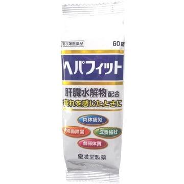 【第3類医薬品】ヘパフィット(PTP) 60錠