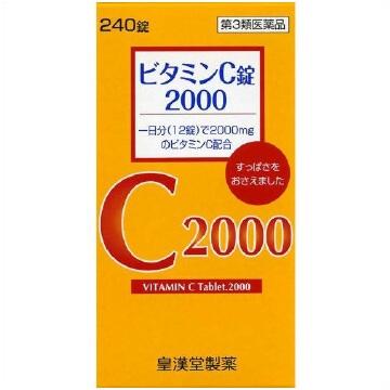 【第3類医薬品】ビタミンC錠2000 240錠