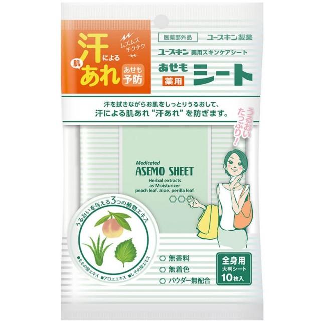 【医薬部外品】ユースキンあせも薬用スキンケアシート 10枚 F10