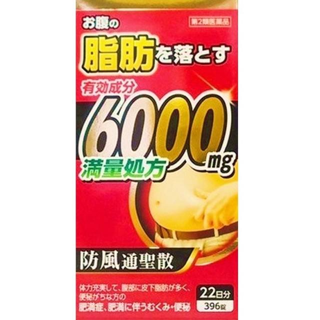 【第2類医薬品】防風通聖散料エキス錠 396錠