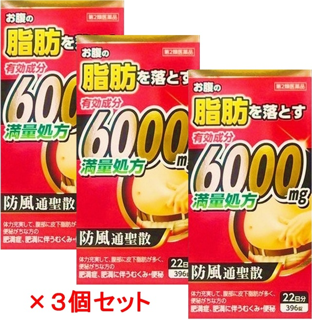 【第2類医薬品】防風通聖散料エキス錠 「至聖」 396錠X3個セット