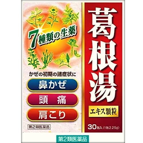 【第2類医薬品】葛根湯エキス顆粒 30包