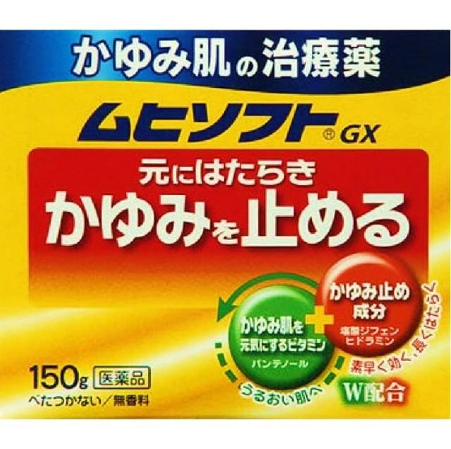 【第3類医薬品】かゆみ肌の治療薬 ムヒソフト 150g