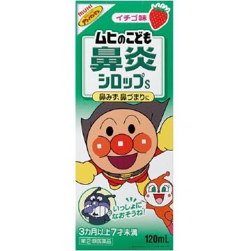 【第2類医薬品】ムヒのこども鼻炎シロップ 120ml