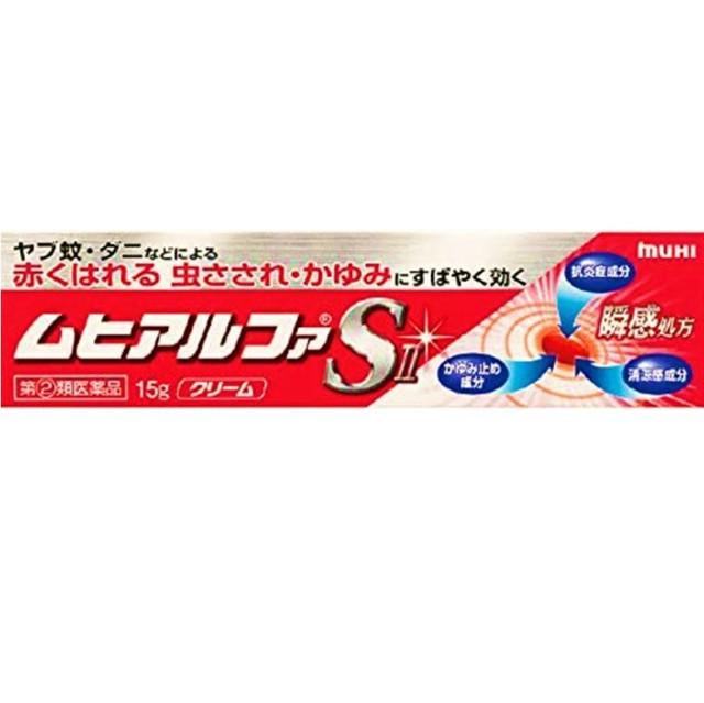 【指定第2類医薬品】ムヒアルファS2 15g