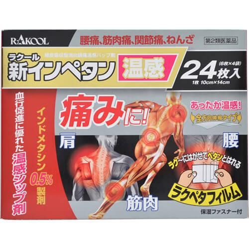 【第2類医薬品】新インペタン温感 24枚入  SM税制対象