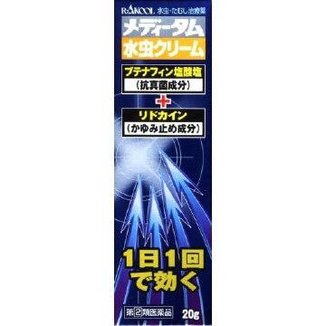 【指定第2類医薬品】メディータム水虫クリーム 20g  SM税制対象