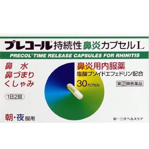 【指定第2類医薬品】プレコール持続性鼻炎カプセルL 30CP