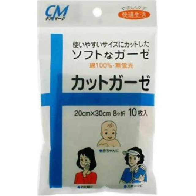 【CM】カットガーゼ 8ツ折 10枚