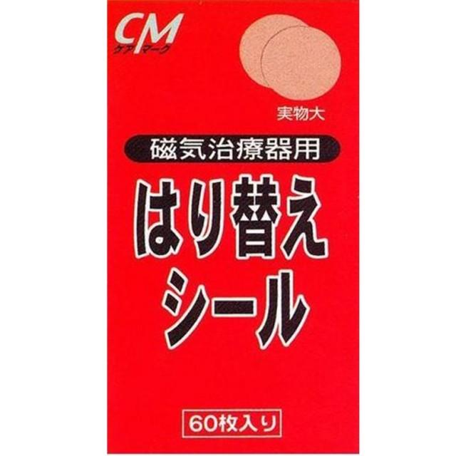 【CM】磁気治療張替えシール 60枚  F20