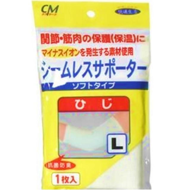 【CM】シームレスサポーターN ひじ L  F20