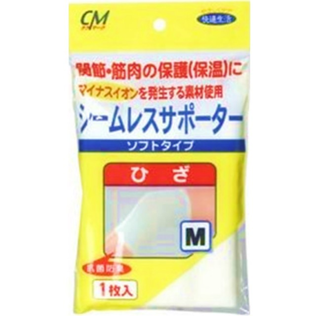 【CM】シームレスサポーターN ひざ M
