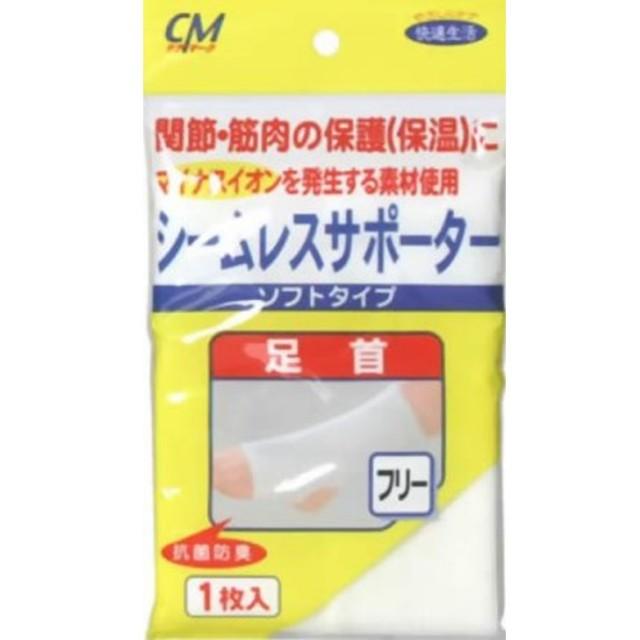 【CM】シームレスサポーターN 足首  F20