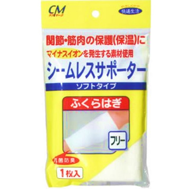【CM】シームレスサポーターN ふくらはぎフリー  F20