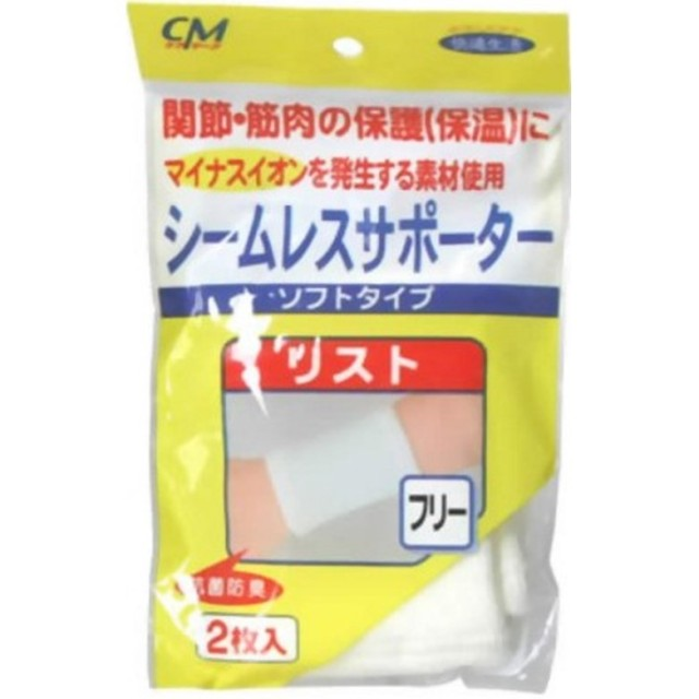 【CM】シームレスサポーターN リスト  F20