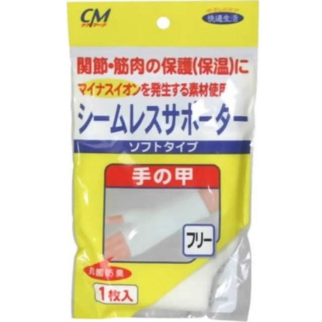 【CM】シームレスサポーターN 手の甲  F20
