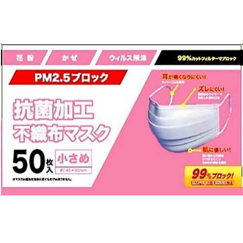 抗菌加工不織布マスク 小さめサイズ 50枚入  F40