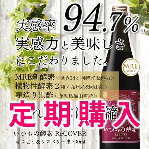 【定期購入】 いつもの酵素 ReCOVER 700ml  「毎月1本お届け」コース」 毎月4980円