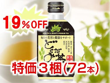 美健飲料どくだみ茶24本 特価3梱セット