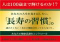 【機能性食品開発研究所】長寿の習慣 F30