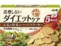 リセットボディ 豆乳と野菜のハードクラッカー 22gx4袋