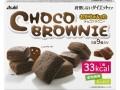 リセットボディ チョコブラウニー 30gx3袋