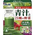 青汁と21種類の野菜 20袋