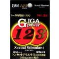 ギガパワー123 3粒