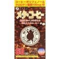 ファイン メタコーヒー 1.1gx60包