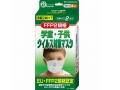 ウイルオフFFP2ウイルス対策マスク 学童・子供用 2枚