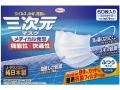 【興和新薬ヘルスケア】三次元マスクふつうホワイト 50枚  F20