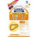 【小林製薬】小林肝臓エキスオルニチン 120粒  F20