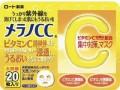 メラノCC 集中対策マスク 大容量 20枚