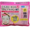 【ロート製薬】肌研極潤3Dパーフェクトマスク 30枚