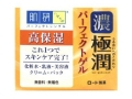 【ロート製薬】肌研極潤パーフェクトゲル 100G F15