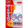 【CM】ガーゼマスク 子供用 12枚合わせ